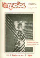 Roquetes: revista mensual d'informació local, número 15, maig 1985