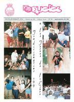 Roquetes: revista mensual d'informació local, número 163, agost-setembre  1999